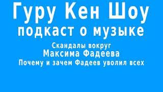 Подкаст Гуру Кен Шоу Скандалы вокруг Максима Фадеева, зачем он всех уволил