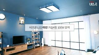 비츠온 LED 마빈 거실4등 100W 블랙