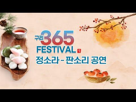 2021 구리 행복 365 축제 - 정소라 (민요와 판소리)