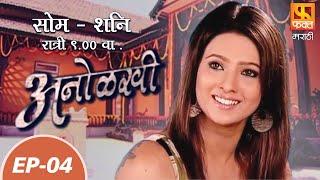 अनोळखी | Anolakhi | Suspense Marathi Serial | Fakt Marathi | Episode 04