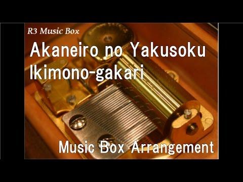 Akaneiro no Yakusoku/Ikimono-gakari [Music Box]
