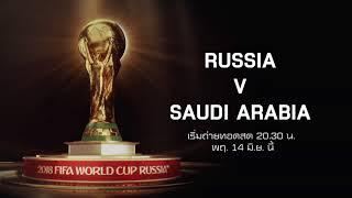 """""""อมรินทร์ทีวี เอชดี 34"""" ถ่ายทอดสดนัดประเดิมสนาม รัสเซีย Vs ซาอุดีอาระเบีย วันที่14มิ.ย.เริ่ม20.30น."""