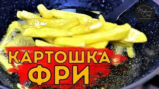 Настоящий картофель фри Лучший рецепт картошки