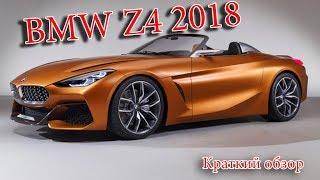 Авто Новости- BMW Z4 2018 – Новая Генерация Родстера БМВ Z4