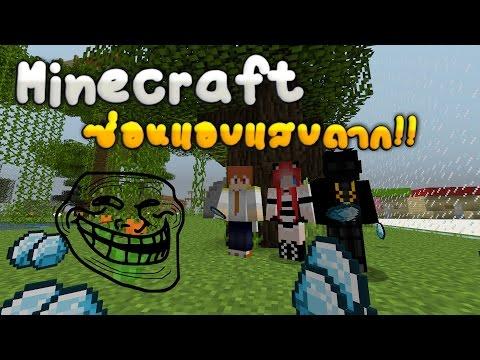 Minecraft ซ่อนแอบแสบดาก - ซ่อนไม่เนียนอย่าเรียกผมซี!! w/KNCraZy, Uke-Uke
