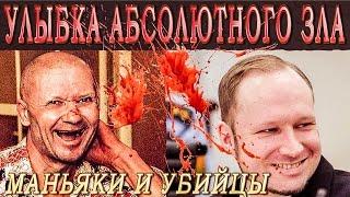МАНЬЯКИ И СЕРИЙНЫЕ УБИЙЦЫ (Подборка, осторожно может шокировать!!!)