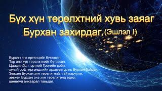 """Христийн үг """"Бүх хүн төрөлхтний хувь заяаг Бурхан захирдаг"""" (Эшлэл 1)"""
