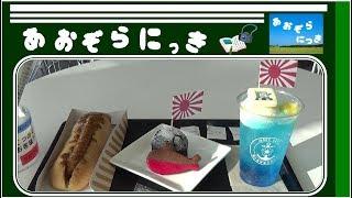 突撃!グルメ!JMSDF SHOP&CAFEへGO!(。・ω・)ノ゙