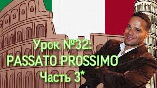 Урок №32: Passato prossimo, Ближайшее прошедшее время модальных глаголов. Avere и essere. Часть 3*