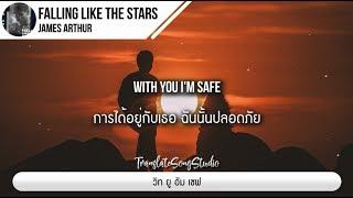 แปลเพลง Falling like the Stars - James Arthur Video