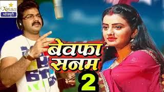 जब से बा साथ छूटल दिल में करार नईखे स्वर: पवन सिंह sad Bhojpuri song new hit 6