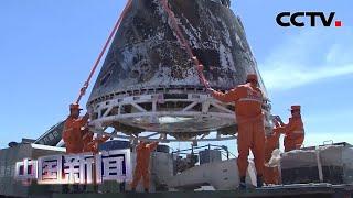 [中国新闻] 中国新一代试验船返回舱运抵酒泉场区 | CCTV中文国际