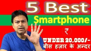 Five Best Smartphone/Mobile Under 20,000/- Rs बीस हज़ार के अन्दर July 2018