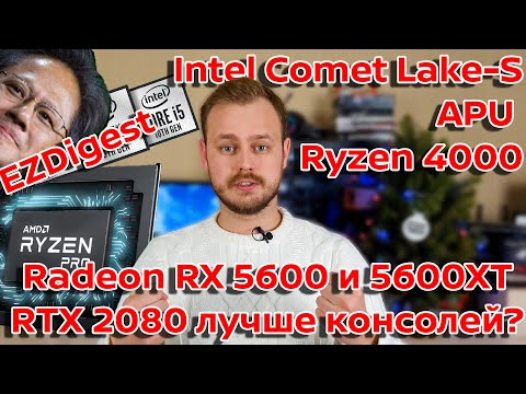 Intel Comet Lake-S, APU Ryzen 4000, Radeon RX 5600 и 5600XT, RTX 2080 лучше консолей? | EZDigest