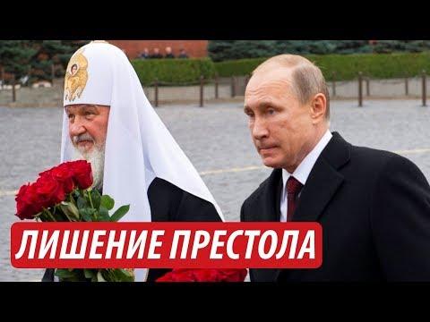 Путин лишит Кирилла