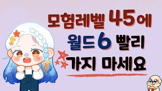 【원신】 모험레벨 45에 월드 6 절대 가지 마세요!!…