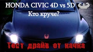 Honda civic 4D vs 5D Чем отличаются? Кто круче? Тест драйв от качка(Honda civic 4D vs 5D Чем отличаются? Кто круче? К сожалению цивик 5D не доехал к нам на тест, поэтому сравнивали с ощуще..., 2016-07-21T09:27:57.000Z)