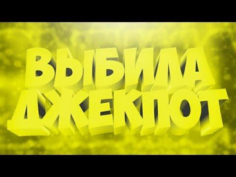 ТРАЧУ 40 АЛМАЗНЫХ КУПОНОВ НА НОВЫЙ ДЖЕКПОТ