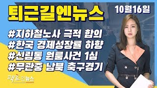 [퇴근길엔뉴스]지하철파업, 한국 경제성장률, 신림동 원…