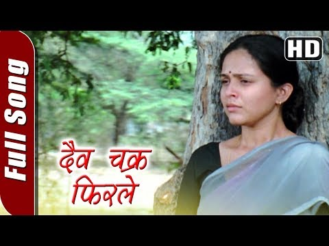 Daiva Chakra Phirale (HD) | Aadhar Songs | Superhit Marathi Song | Jayaprada | Full Song