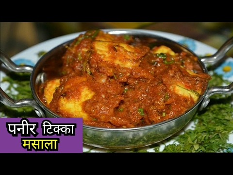 पनीर टिक्का मसाला | Restaurant Style Paneer Tikka Masala Recipe In Hindi