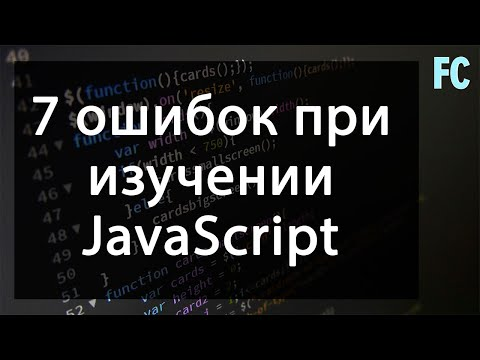7 ошибок при изучении JavaScript. Mistakes In Learning Javascript