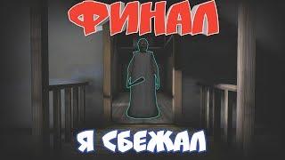 Я СБЕЖАЛ ИЗ ЭТОГО ДОМА! - GRANNY (ГРЕННИ) ФИНАЛ (КОНЦОВКА)