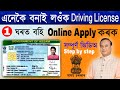 Driving License online apply assam/ How to apply driving license at home/apply driving license assam