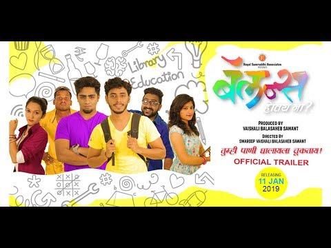 Balance | Official Trailer | New Marathi movie 2019 | 11 jan |