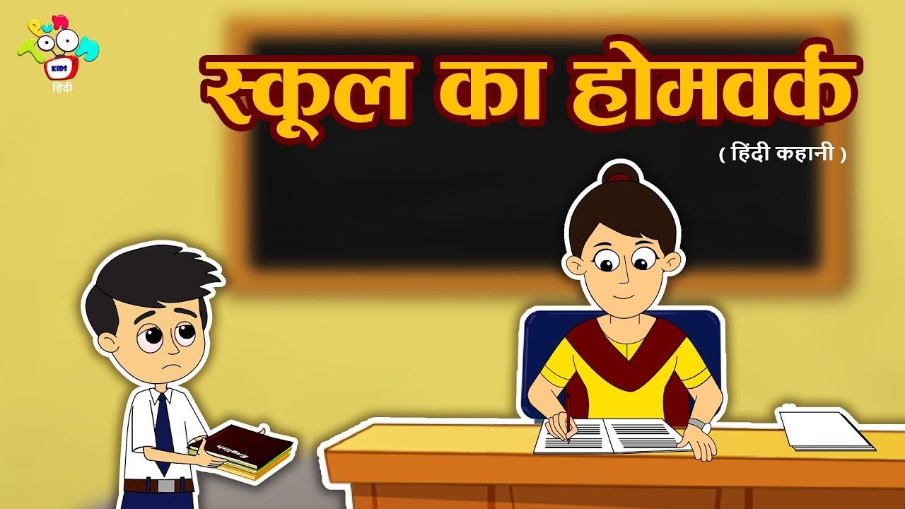 स्कूल का होमवर्क | घर का पाठ | Moral Values For Kids | नैतिक कहानी | PunToon Kids in Hindi