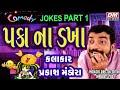 PAKA NA DAKHA - Gujarati Comedy by Prakash Mandora - ગુજરાતી જોક્સ