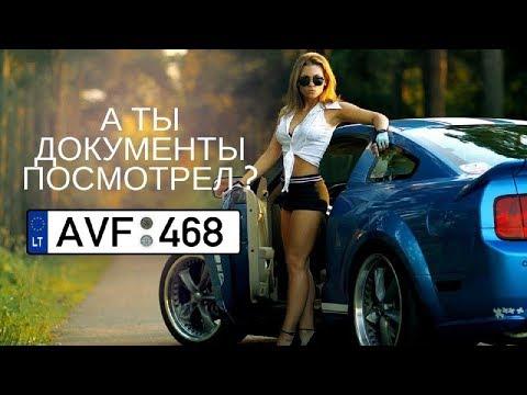 Какие документы нужно проверить перед покупкой авто на литовской регистрации
