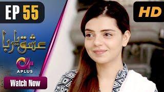 Pakistani Drama | Ishq Ya Rabba - Episode 55 | Aplus Dramas | Bilal Qureshi, Srha Asghar, Fatima