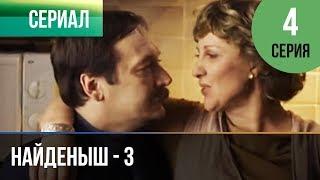 ▶️ Найденыш - 3 4 серия - Мелодрама | Русские мелодрамы