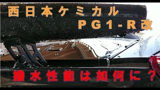 西日本ケミカル 2017 03 20 pg1 r改