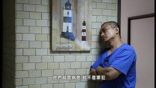 李惠仁導演《無間 》 紀錄片 (片長50分鐘)