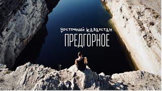 Восточный Казахстан / с. Предгорное / Природа