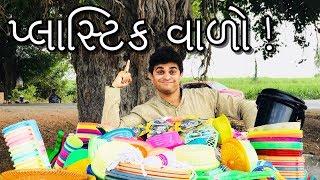ખજુરભાઈ as પ્લાસ્ટીકવાળો Khajurbhai ni moj IPL. 14 gujju comedy