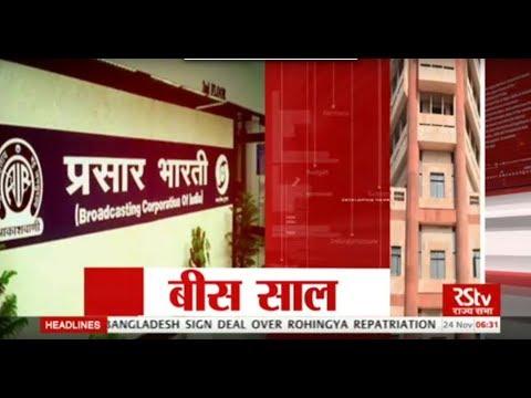 RSTV Vishesh - Nov 23, 2017 : Prasar Bharati Turns 20