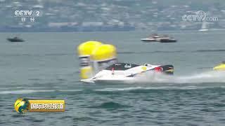 [国际财经报道]法国:2019F1摩托艇世锦赛| CCTV财经