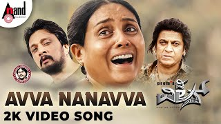 #THEVILLAIN | Avva Nanavva | 2K Video Song | Dr.ShivarajKumar | Sudeepa | Prem's | Arjun Janya