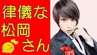 蒼井翔太 松岡修造さんのテニス塾 チャンネル登録お願いします。 hisa h...