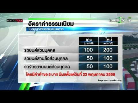 ขึ้นค่าธรรมเนียมใบขับขี่ 2 ปี | 07-04-59 | เช้าข่าวชัดโซเชียล | ThairathTV