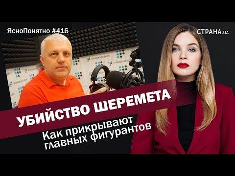Убийство Шеремета. Как прикрывают главных фигурантов | ЯсноПонятно #415 By Олеся Медведева