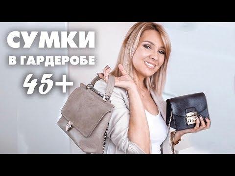 МОДНЫЕ СУМКИ В ГАРДЕРОБЕ 45+ МОЯ КОЛЛЕКЦИЯ СУМОК✦ТАТЬЯНА РЕВА