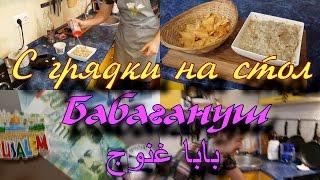 Готовим из баклажанов - БАБАГАНУШ(Бабагануш (или баба гануш) - одно из моих любимых блюд из баклажанов. Готовить его очень просто, а на вкус..., 2016-09-04T16:19:42.000Z)