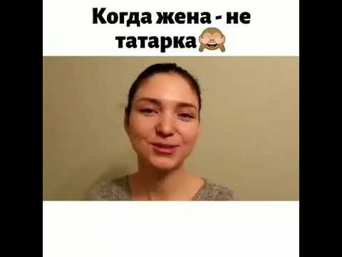 Когда жена -МАРЖА (Татарский прикол)