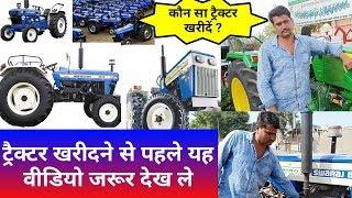 Confusing in buying a tractor,कौन सा ट्रैक्टर खरीदना चाहिए - agritech guruji