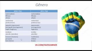 Бразильский португальский для начинающих. Урок 2