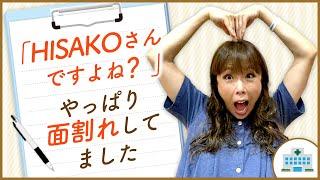 師 hisako 助産